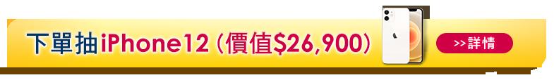 毛寶兔2021夏特賣-下單抽iphone12