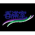 【品牌故事】香滿室