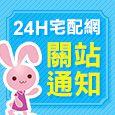 24H宅配網關站通知