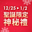 <年度特賣會>聖誕限定滿額最高送7件禮