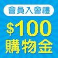 【會員禮】加入會員送$100購物金現買現折