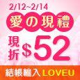 2/12-2/14 情人節>輸入序號現折$52