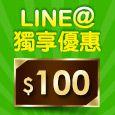 冬特賣期間加入LINE獲得序號現折$100