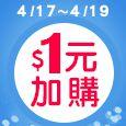 <會員日>4/17-4/19滿額1元加購防蚊液