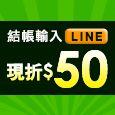 LINE成立1週年!輸入序號現折$50