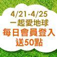 ●世界地球日●4/21-4/25會員登入天天送50點購物金