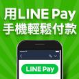 毛寶兔宅配網支援 LINE Pay 付款囉!