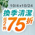 ★換季清潔★10/4-10/24清潔、防蚊單品任2件75折