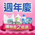 ★週年慶購物金2倍送★10/4-10/24首購送乾洗手