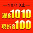 雙十同慶★10/13前滿$1010現折$100