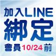 10/24前綁定LINE首購送柔軟精