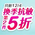 ★換季清潔★11/18-12/4清潔單品第2件5折