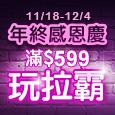 ★年終感恩慶玩拉霸★11/18-12/4LINE綁定首購送柔軟精