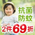 ★抗菌防蚊★11/18-12/4防蚊單品任2件69折