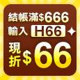 <周末限時>-4/26-28滿666輸入【H66】現折66