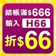 <周末限時>-5/17-19滿666輸入【H66】現折66