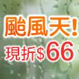 <颱風天限時>8/9-8/10滿666輸入【DAY66】現折66