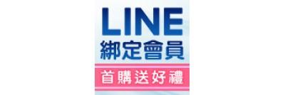 11/30前綁定LINE首購送低敏抗菌手洗精