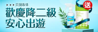 歡慶降二級,8/8前下單送驅蚊貼片