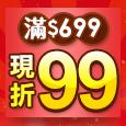 <過年限定>天天登入送38元購物金,滿699輸入F99即可折99