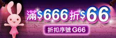 <周末限時快閃>9/18-9/20滿666輸入【G66】現折66