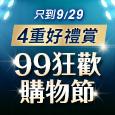 99狂歡購物節-4重好禮賞