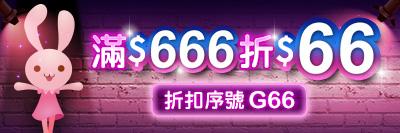 <限時加碼>9/28-10/4滿666輸入【G66】現折66