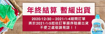 <公告>2020/12/30-2021/1/4年終結算暫緩出貨