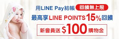 <限時>LINE Pay  X 毛寶兔結帳最高享15%回饋