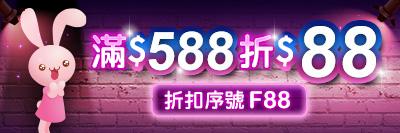 <周末限時快閃>3/19-3/21滿588輸入【F88】現折88