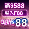 <周末限時快閃>4/16-4/19滿588輸入【F88】現折88