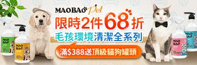 寵物商品任2件68折,滿$388送頂級寵物罐頭/毛寶寵物派樣包澎派組