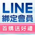 6/9前綁定LINE首購送小鹿山丘乾洗手