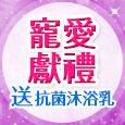 ★寵愛有禮★5/9前下單有禮,結帳就送美琪抗菌沐浴乳