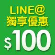 加入LINE好友獲得序號現折$100