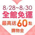 ●七夕我愛你●8/28-8/30會員登入天天送20點購物金