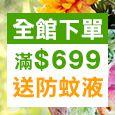 【下單禮】滿$699送小鹿山丘防蚊液