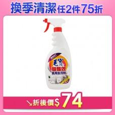 【毛寶】超強效萬用去污劑 - 白柚清香500g-噴槍瓶