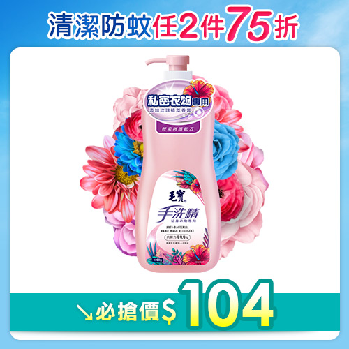【毛寶】貼身衣物手洗精1000g