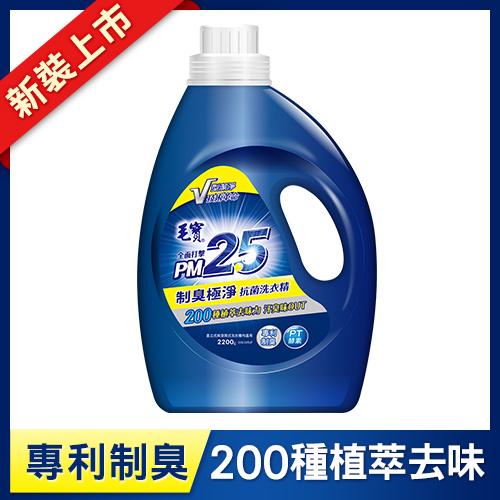 毛寶PM2.5制臭極淨抗菌洗衣精2200g