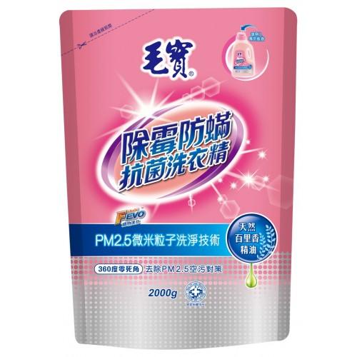 【毛寶】PM2.5抗菌洗衣精-除霉防螨2000g-補充包