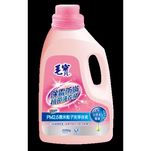 【毛寶】PM2.5潔淨洗衣精 除螨 防霉 抗菌2200g