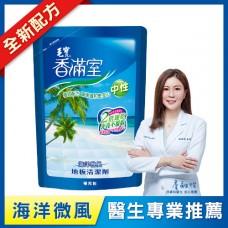 【香滿室】中性地板清潔劑補充包(海洋微風)1800g