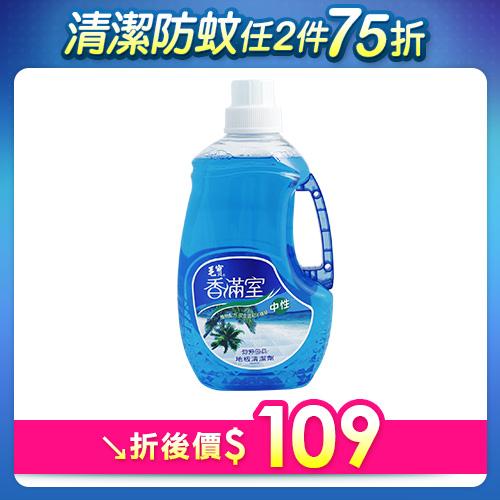 【香滿室】中性地板清潔劑2000g(海洋微風)