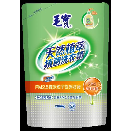 【毛寶】PM2.5潔淨洗衣精 天然植萃抗菌2000g 補充包
