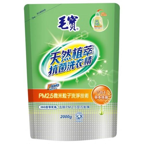 【毛寶】PM2.5抗菌洗衣精-天然植萃2000g-補充包