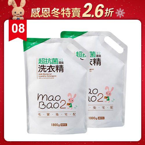 【毛寶兔】超抗菌2倍濃縮洗衣精 1800g補充包 x2