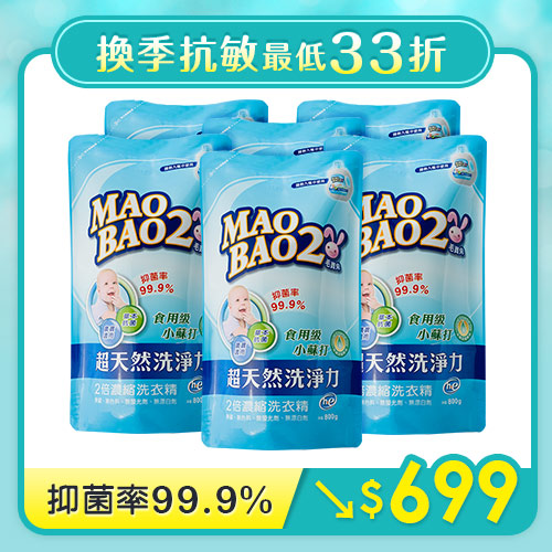【毛寶兔】超天然小蘇打植物2倍濃縮洗衣精 800g x6
