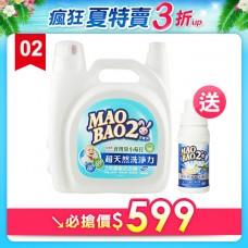 【毛寶兔】超天然小蘇打植物2倍濃縮洗衣精  5020g x1 + 小蘇打漂白素330g x1
