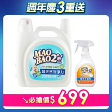 【毛寶兔】超天然小蘇打植物2倍濃縮洗衣精  5020g x1 +  【毛寶兔】超酵素衣物去漬劑500g-噴槍瓶 x1